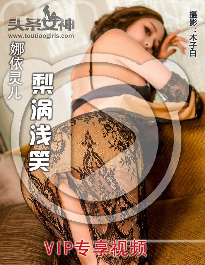 [Toutiaogirls头条女神]2017-05-10 蜜臀物语完整视频 娜依灵儿[1V/46.3M]